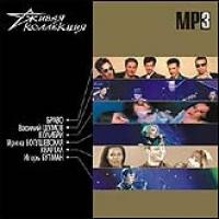 ZHivaya kollektsiya. Disk 2 (mp3) - Kvartal , Irina Bogushevskaya, Bravo , Vasiliy Shumov, Kolibri , Igor Butman