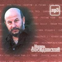 Zvezdinskiy - Mihail Zvezdinskiy
