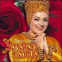 Золотое кольцо. MP3 Коллекция (mp3) - Золотое кольцо , Надежда Кадышева