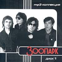 Zoopark. mp3 Collection. Vol. 1 - Zoopark