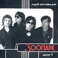 Zoopark. mp3 Kollektsiya. Disk 1 - Zoopark