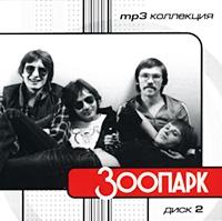 Zoopark. mp3 Kollektsiya. Disk 2 - Zoopark