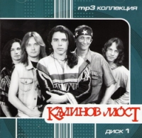 Kalinov Most. mp3 Kollektsiya. Disk 1 - Kalinov Most