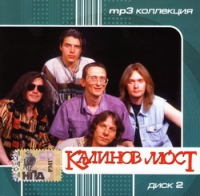 Калинов Мост. mp3 Коллекция. Диск 2 - Калинов Мост