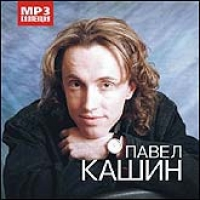 Pavel Kashin. mp3 Collection - Pavel Kashin