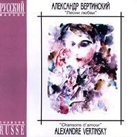 Pesni lyubvi - Alexander Vertinsky