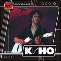Kino. mp3 Kollekzija. Disk 2 - Kino