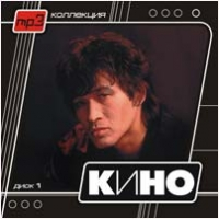 MP3 CD Kino. mp3 Collection. CD 1 (mp3) - Kino