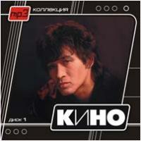 Кино. mp3 Коллекция. CD 1 (mp3) - Группа Кино