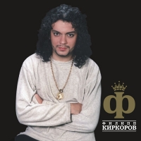 Filipp Kirkorov (mp3) - Philipp Kirkorov