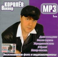 Виктор Королев. mp3 Коллекция. Часть 1 - Виктор Королев