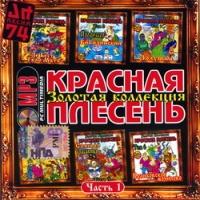 Krasnaya Plesen. Zolotaya Kollektsiya. Disk 1 (mp3) - Krasnaya Plesen