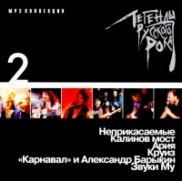 Various Artists. Legendy russkogo roka. Vol. 2. mp3 Collection - Arija (Aria) , Aleksandr Barykin, Kalinov Most , Kruiz , Karnaval , Zvuki MU , Garik i Neprikasaemye