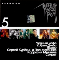 Various Artists. Legendy russkogo roka. Vol. 5. mp3 Collection - Bravo , Sekret , Chorny Kofe , Korroziya Metalla , Urfin Dzhyus , Sergey Kurehin