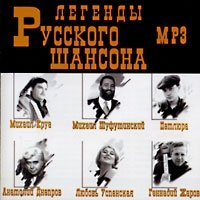 Various Artists. Legendy russkogo shansona. mp3 Collection - Mihail Krug, Gennadiy Zharov, Mikhail Shufutinsky, Lyubov Uspenskaya, Petlyura , Anatolij Dneprov