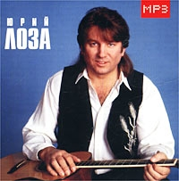 Yuriy Loza. mp3 Collection - Yuriy Loza