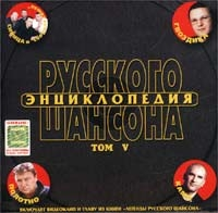 Various Artists. Encyclopedia of Russian Chanson. Tom V. mp3 Collection - Anatoliy Polotno, Sbornaya soyuza , Sergej Kama, Sergej Gvozdika, Vitaliy Sinica