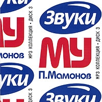 Звуки МУ. mp3 Коллекция. Диск 3 - Звуки МУ , Петр Мамонов