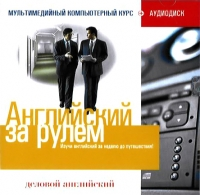English for Driving: Business English (Anglijskij za rulem. Delovoj anglijskij) (2 CD)