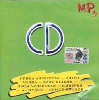 Serebryanyj disk 17 - Irina Allegrowa, Alena Apina, Lyubov Uspenskaya, Imperiya , Kris Kelmi, Sergey Krylov