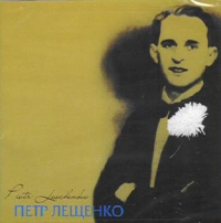 Piotr Leschenko. Petr Leschenko - Pjotr Leschtschenko