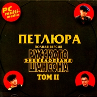 Various Artists. Энциклопедия Русского Шансона. Том II. Петлюра. mp3 Collection - Петлюра