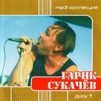 Garik Sukatschew. mp3 Kollekzija. Disk 1 - Garik Sukachev, Garik i Neprikasaemye