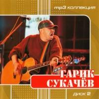 Garik Sukatschew. mp3 Kollekzija. Disk 2 - Garik Sukachev, Garik i Neprikasaemye