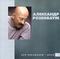 mp3 CD Aleksandr Rosenbaum. mp3 Collektion. CD 1 (mp3) - Alexander Rosenbaum