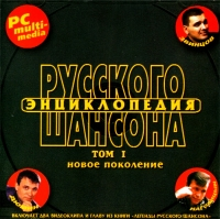 Various Artists. Enzyklopädie des russischen Chansons. Tom I. Nowoe Pokolenie. mp3 Collection - Aleksandr Dyumin, Sergey Nagovicyn, Aleksandr Zvincov