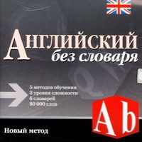 English without the dictionary (Angliyskiy bez slovarya)