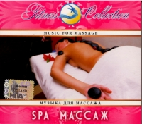 Fitness Collection. SPA Massasch. Musyka dlja massascha
