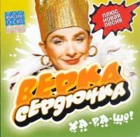Verka Serdyuchka. Ha-Ra-SHo! (Plyus novaya pesnya) 2003 - Andrey Danilko (Verka Serduchka)
