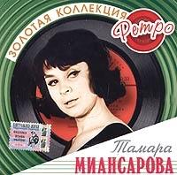 Tamara Miansarova. Zolotaya kollektsiya retro - Tamara Miansarova