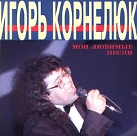 Igor Korneljuk. Moi ljubimye pesni - Igor Kornelyuk