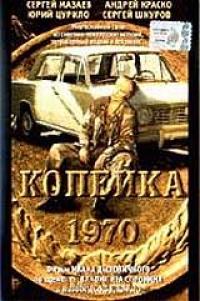 Kopejka - Ivan Dyhovichnyy, Sergej Mazaev, Yurij Curilo, Andrej Krasko, Sergey Shnurov