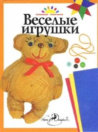 Veselye igrushki - Kim Solga