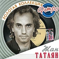 Жан Татлян. Золотая коллекция ретро - Жан Татлян