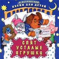 Spyat ustalye igrushki. A. Ostrovskiy - A. Ostrovskiy, Oleg Anofriev, E Sinelnikova