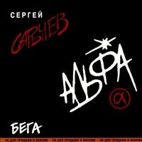 Alfa. Bega - Alfa , Sergej Sarychev