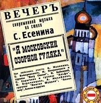 Вечеръ Современной Музыки На Стихи С Есенина  Я Московский Озорной Гуляка