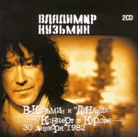 Владимир Кузьмин и группа Динамик. Концерт в городе Кирове (2 CD) - Владимир Кузьмин, Динамик