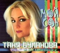 Tanya Bulanova i Dj Tsvetkoff. Moy Son - Tatyana Bulanova, DJ Cvetkoff