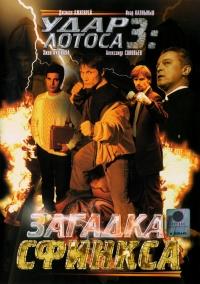 Udar Lotosa 3: Zagadka Sfinksa - Gennadij Bajsak, Sergey Valyaev, Vladimir Bragin, Viktor Makarov, Alina Redel, Ivar Kalnynsh, Vyacheslav Kulakov