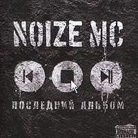 Noize MC. Последний альбом - Noize MC