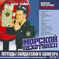 Legendy Soldatskogo SHlyagera. CHast 2. Vyacheslav Konstantinov. Morskoj pehotinets - Vyacheslav Konstantinov