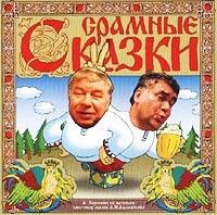 Sramnye Skazki - Stanislav Sadalskij, Andrey Martynov