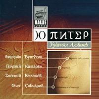 V Butusov, G  Kasparyan  Yu-Piter  Udarnaya Lyubov - Vyacheslav Butusov, Yu-Piter , Georgij Kasparyan