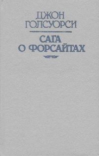 Saga o Forsajtah (in 2 Bänder) - Dzhon Golsuorsi
