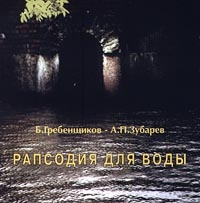 B.Grebenschikov, A.P.Zubarev. Rapsodiya dlya Vody (1997) - Boris Grebenshzikov, Aleksej Zubarev